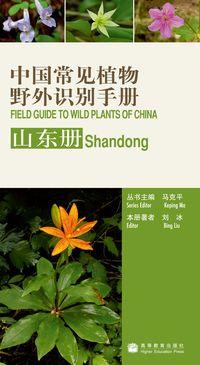 中國常見植物野外識別手冊:山東冊