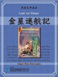 Lost on Venus = 金星迷航記