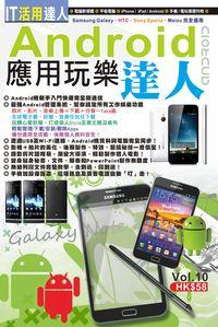 Android應用玩樂達人