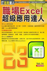 職場Excel超級應用達人