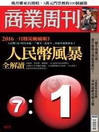商業周刊 2016/01/18 [第1470期]:人民幣風暴全解讀