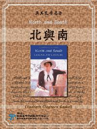 North and South = 北與南