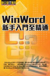 WinWord新手入門至精通