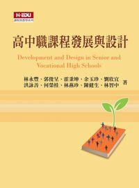 高中職課程發展與設計