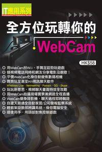 全方位玩轉你的WebCam