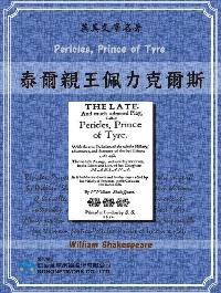 Pericles, Prince of Tyre = 泰爾親王佩力克爾斯