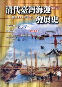 清代臺灣海運發展史