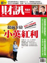 財訊雙週刊 [第494期]:小英紅利