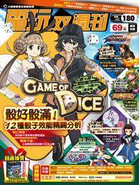 電玩双週刊 2016/01/14 [第180期]:GAME OF DICE