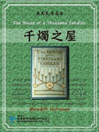 The House of a Thousand Candles = 千燭之屋