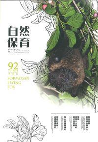 自然保育季刊 [第92期]:冬季刊