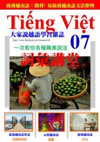 Tiếng Việt 大家說越語 [第7期] [有聲書]:詞彙講堂