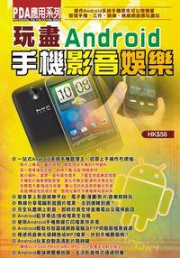 玩盡Android手機影音娛樂