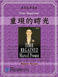 Time Regained = 重現的時光
