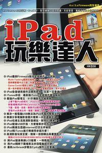 iPad玩樂達人