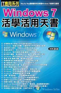 Windows 7活學活用天書