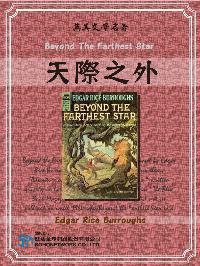 Beyond The Farthest Star = 天際之外