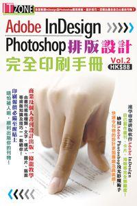 Adobe InDesign+Photoshop排版設計完全印刷手冊