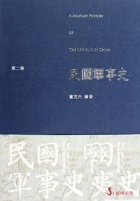 民國軍事史. 第二卷