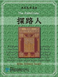 The Pathfinder = 探路人