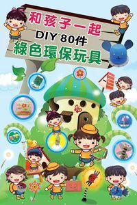 和孩子一起DIY 80件綠色環保玩具
