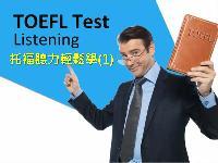 托福聽力輕鬆學. 1