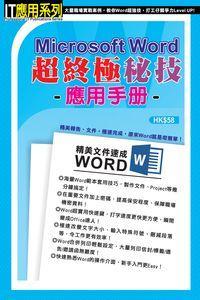 Microsoft Word超終極秘技應用手冊