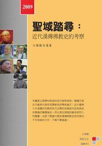聖域踏尋:近代漢傳佛教史的考察