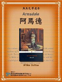 Armadale = 阿馬德