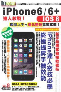 iPhone 6/6 Plus達人教戰!:瞬間上手+進化密技完美掌握!