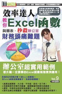 效率達人教你Excel函數與圖表.秒殺辦公室財務頭痛難題