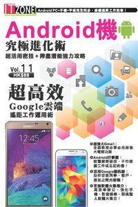 Android機究極進化術:超活用密技+搾盡潛能強力攻略
