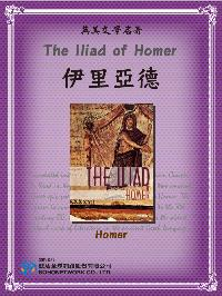 The Iliad of Homer = 伊里亞德