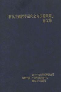 「當代中國哲學研究之方法論問題」論文集