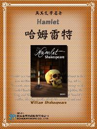 Hamlet = 哈姆雷特