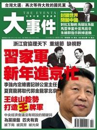 大事件 [總第52期]:習家軍新年進京忙