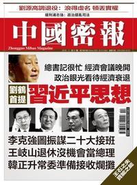 中國密報 [總第41期]:劉鶴首提習近平思想