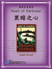 Heart of Darkness = 黑暗之心
