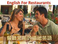 餐廳常用的道地英語