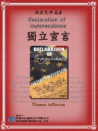 Declaration of Independence = 獨立宣言