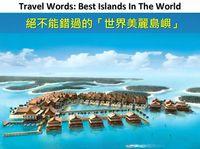 絕不能錯過的「世界美麗島嶼」