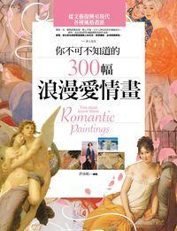 你不可不知道的300幅浪漫愛情畫