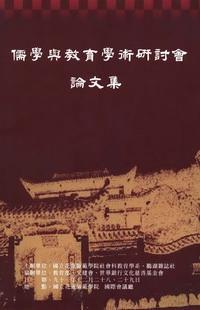 「儒學與教育學術研討會」論文集