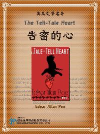 The Tell-Tale Heart = 告密的心