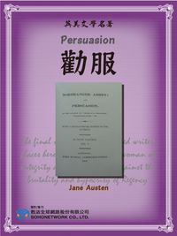Persuasion = 勸服