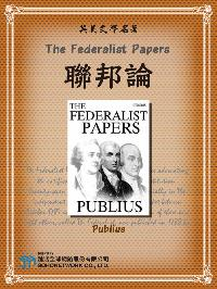The Federalist Papers = 聯邦論