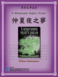 A Midsummer Night's Dream = 仲夏夜之夢