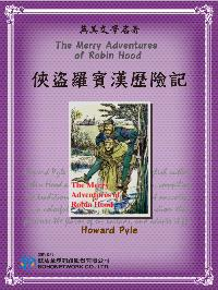 The Merry Adventures of Robin Hood = 俠盜羅賓漢歷險記