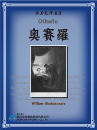 Othello = 奧賽羅