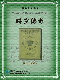 Tales of Space and Time = 時空傳奇